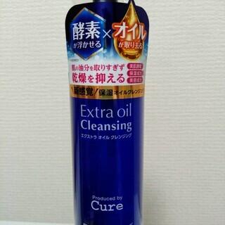 【新品】酵素オイルクレンジング Cure