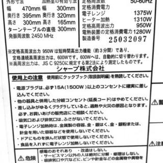 電子オーブンレンジ 20L 950W