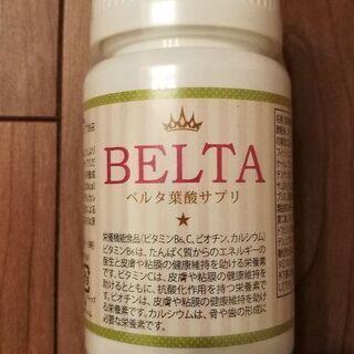 【新品未開封】ベルタ葉酸サプリ(旧パッケージ)
