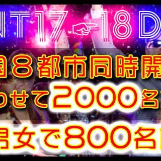 12月31日(火) 100名規模『宮崎』BIGカウントダウンパー...
