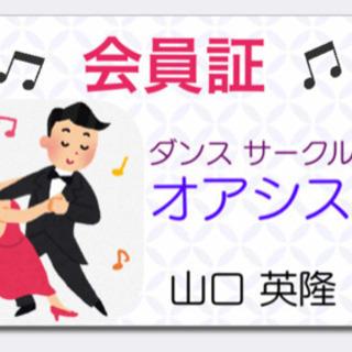 東上線上板橋のダンス サークル 「オアシス」