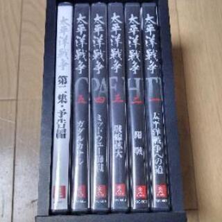 太平洋戦争DVDBOX 全五巻+第二集予告編