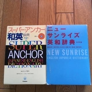 和英辞典 英和辞典