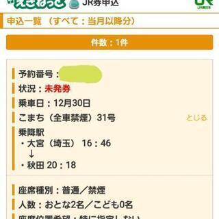 秋田新幹線 チケット 大人2枚 定価以下