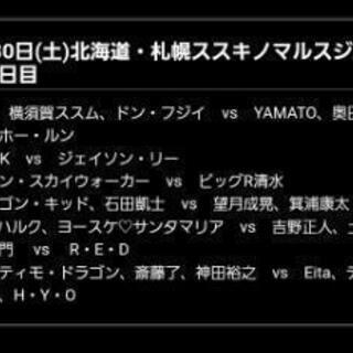 【急募】ドラゴンゲートプロレスリング観戦