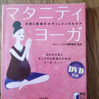 DVD付の本 マタニティヨガ