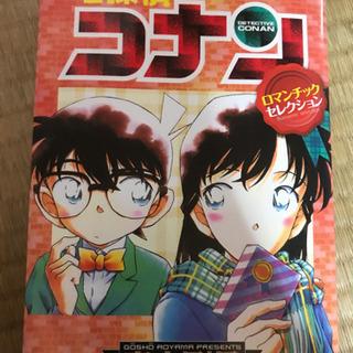 名探偵コナン : ロマンチックセレクション : 特別編集コミックス