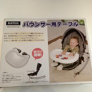 KATOJI バウンサー用テーブル