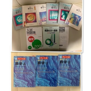 数学教科書と参考書と青チャートセット: 300円