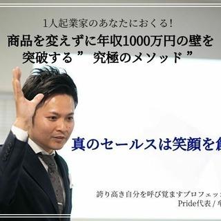 【12/8(日)開催!!】1人起業家におくる!商品を変えずに年収...