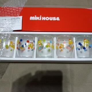【新品、未使用】ミキハウス グラスセット