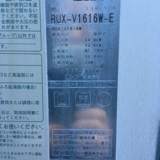ガス湯沸かし器 ユッコ16  RUX-V1616W-E