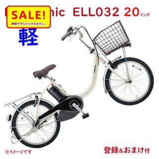 ほぼ新品!20インチ 電動自転車 パナソニック