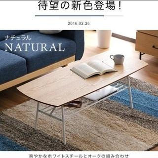 新品ローテーブル