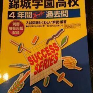錦城学園高校四年間スーパー過去問2020年度用