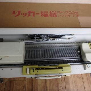 リッカーミシン 編機 RK-703型 ミシン パンチカード式 編み物 ニット 家電 中古品 宮城 - 岩沼市