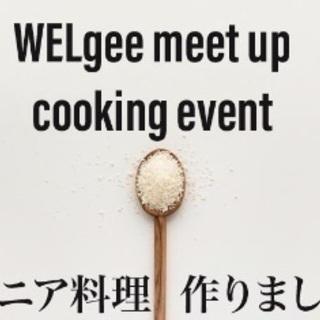 タンザニア料理料理🇹🇿✨Cooking event
