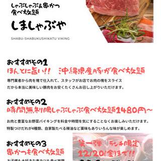 県産豚肉のしゃぶしゃぶ食べ放題 980円‼︎