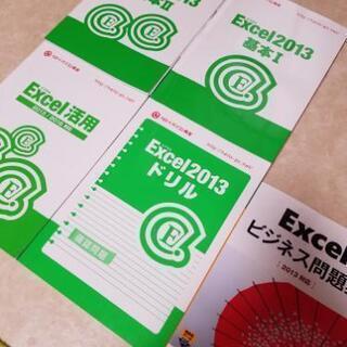 ハロー!パソコン教室テキスト・問題集等5冊セット Excel エ...