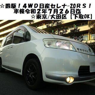☆四駆!4WDのセレナ20RS!車検令和2年7月/26日迄☆東京...