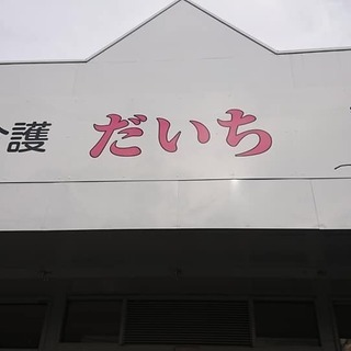 静岡市 生活介護施設 だいち