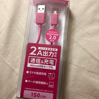 Android充電ケーブル