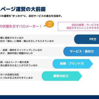 【(Wix対応)ホームページの更新お手伝いします】SEO対策も視...
