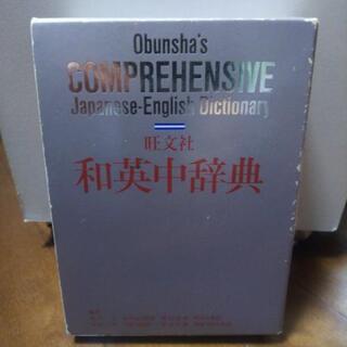 旺文社 和英中辞典
