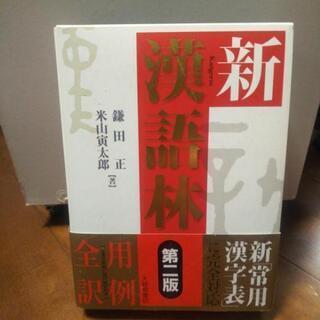 【漢字辞典】新漢語林 第二版 大修館書店