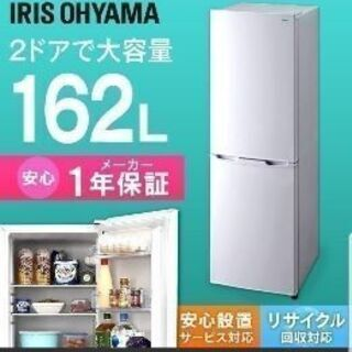 美品!冷蔵庫