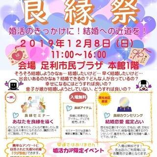 婚活力向上イベント!第1回 良縁祭 2019.12.8(日) @...