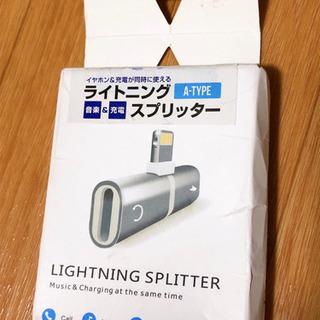 新品未使用*ライトニングスプリッパー
