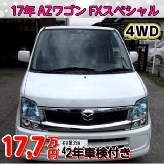 🔴4駆✳【2年車検付きコミコミ価格】【 AZワゴンFX-spec...