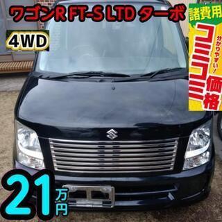 🔴4駆✳【2年車検付コミコミ価格】【18年ワゴンR FT-S L...