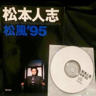 レア☆ 松本人志 松風'95
