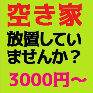 ★空き家放置していませんか?3000円~ 便利屋BIG DIG