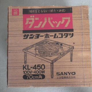 電気こたつ、折り畳み式、天板付き