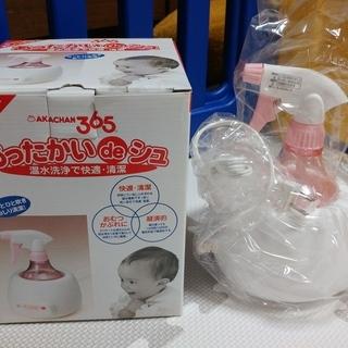 【未使用品】赤ちゃん本舗 あったかいdeシュ おしり洗浄器