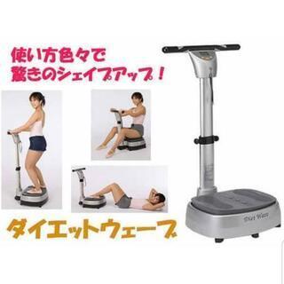 【中古】ぶるぶるマシーン 健康器具 ブルブル振動器具