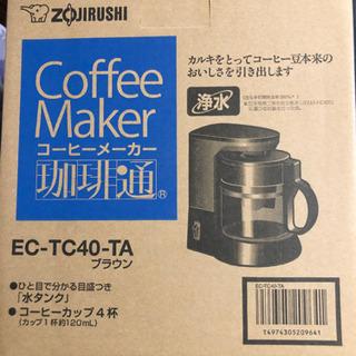 コーヒーメーカー相手決まりました