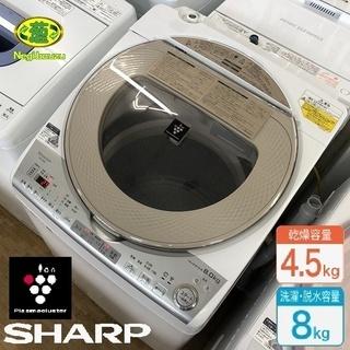 美品【 SHARP 】シャープ 洗濯8.0㎏/乾燥4.5㎏…