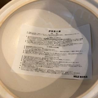 無印良品土鍋 2500ml