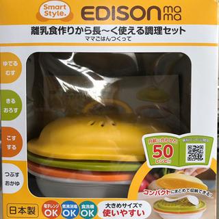 エジソン離乳食調理セット【最終値下げ】