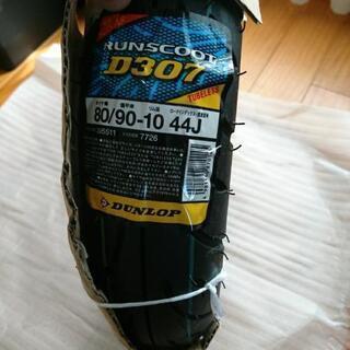 新品タイヤ ダンロップ D307 80/90-10 44J 室内保管