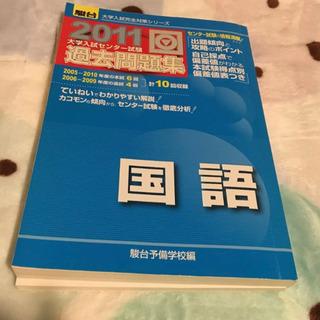 美品 駿台 大学入試センター試験 過去問集 2011年度版