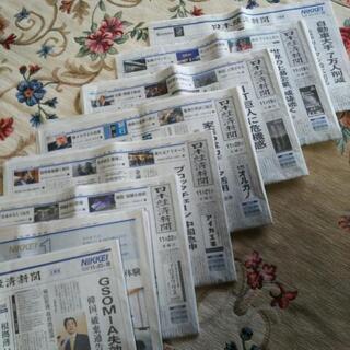 日経新聞11月17日(日)~23日(土)