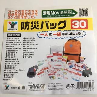 新品 防災バック YBG-30 YAMAZEN30