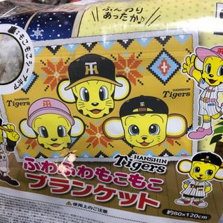 非売品 阪神タイガース ブランケット