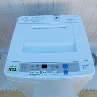 802番 AQUA✨全自動電気洗濯機⚡️AQW-S45C‼️