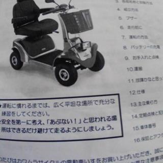 美品   電動4輪 カワムラサイクル